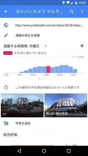 Googleマップ:リアルタイムの混雑状況