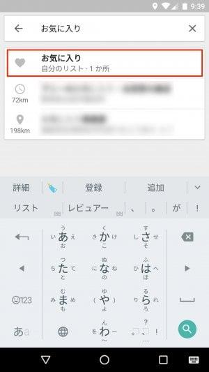 Googleマップ:お気に入りリストを検索して表示