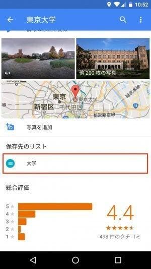 Googleマップ:場所の詳細情報から保存先リストにアクセス