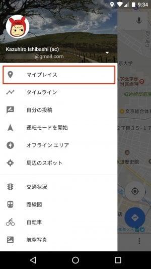 Googleマップ:マイプレイス