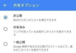 Googleマップ:共有オプション