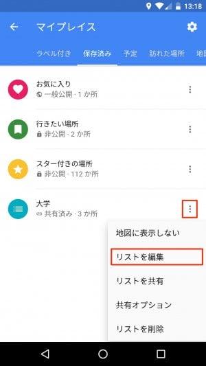 Googleマップ:リストを編集