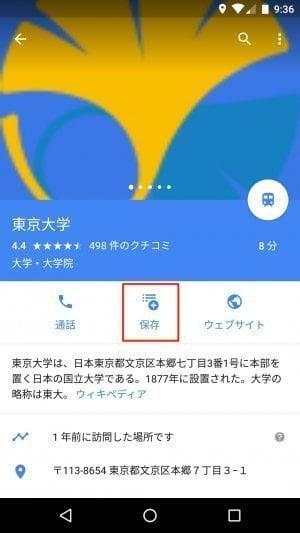 Googleマップ:保存