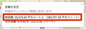 Googeマップ:東京ドームの面積を測定