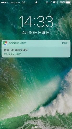 Googleマップ:駐車位置の保存