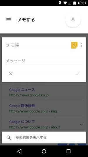 グーグル検索 メモする