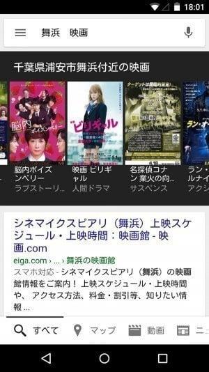 グーグル検索 映画