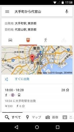 グーグル検索 ルート案内