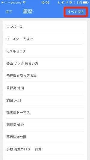 iOS版Google:検索履歴の削除