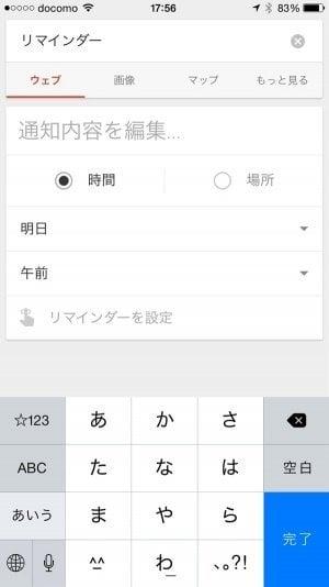 グーグル検索 リマインダー