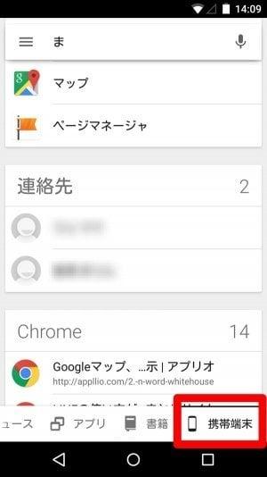 グーグル検索 端末内検索