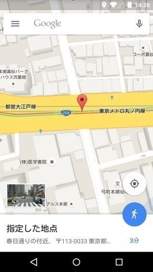 how to make google maps default on iphone 5