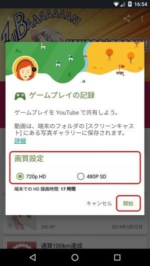 Google Play ゲーム 画質設定