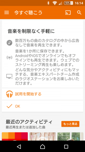 Google Play Music:Androidからの登録方法
