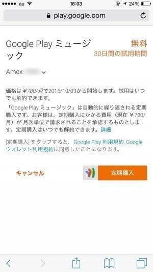 Google Play Music:iPhoneからの登録方法