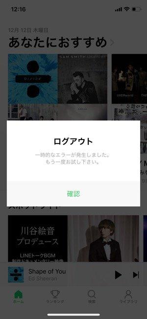 LINE 連動アプリ 連動解除