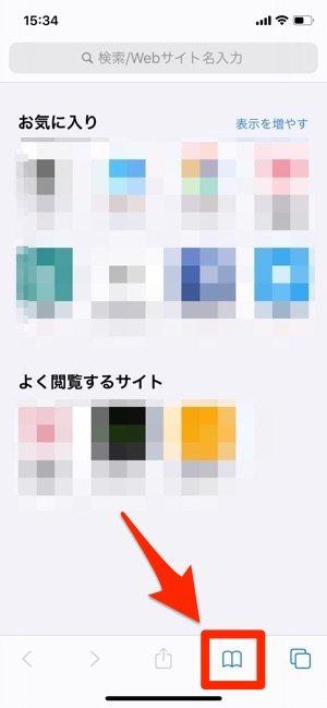 iPhone Safari ブックマークタブ