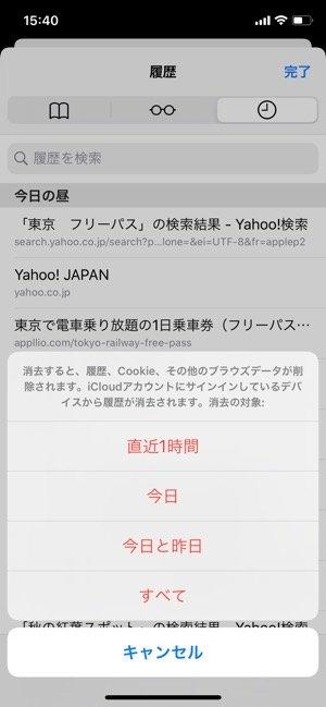 iPhone Safari 履歴消去メニュー