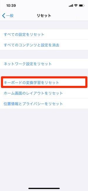 iPhone Safari キーボードの変換学習をリセット
