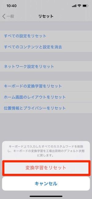 iPhone Safari 変換学習をリセット