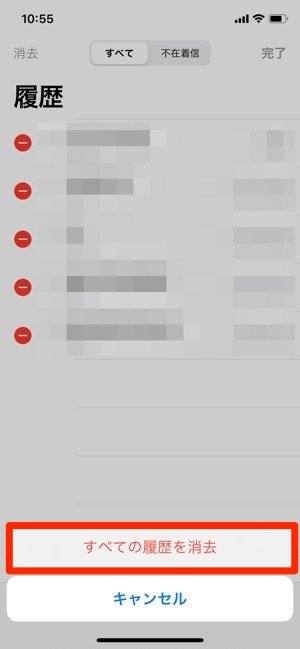 iPhone Safari 電話アプリ 履歴 すべての履歴を消去