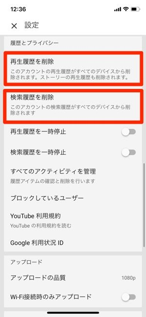 iPhone YouTube アカウント 設定 再生履歴を削除 検索履歴を削除
