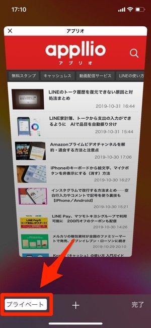 iPhone Safari プライベートブラウズ 解除