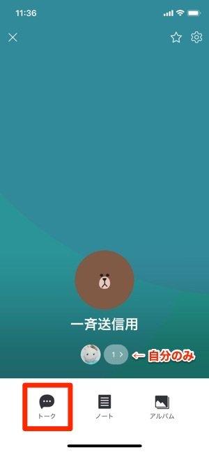 LINE 一斉送信用グループ トーク