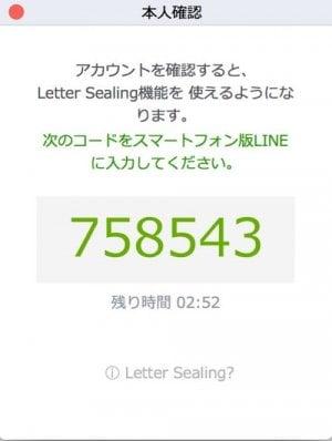 LINE Letter Sealing PC版