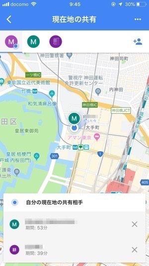 Googleマップ 現在地の共有 相手を選択
