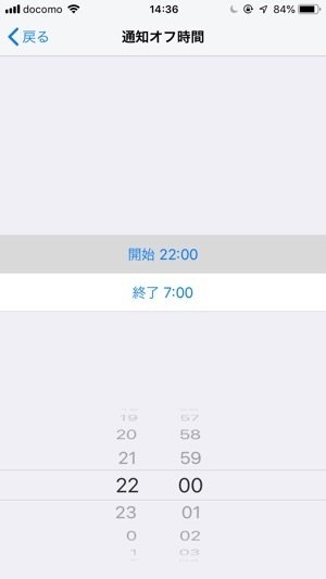 iPhone 設定 通知オフ時間 変更