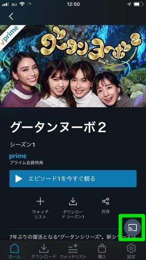 Amazonプライム・ビデオ アプリ テレビアイコン