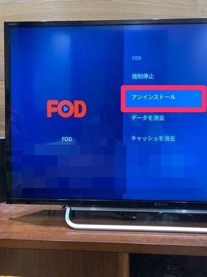 FODプレミアム テレビ  アプリ アンインストール
