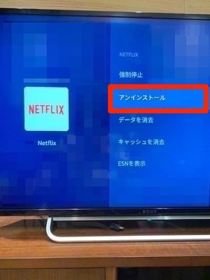 Netflix アンインストール
