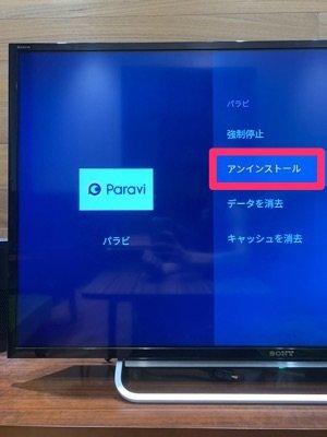 Paravi テレビ 設定 アンインストール