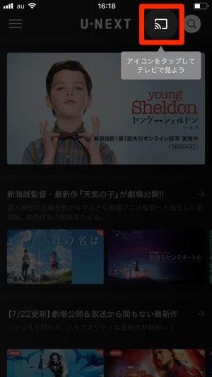 U-NEXT アプリ 画面右上 テレビのアイコン