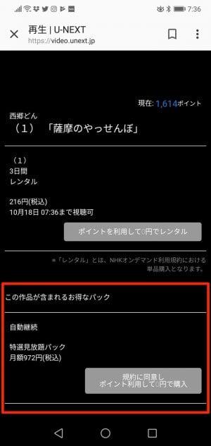 NHKオンデマンド 見放題パック選択画面