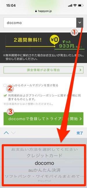 Hulu 登録 決済方法選択
