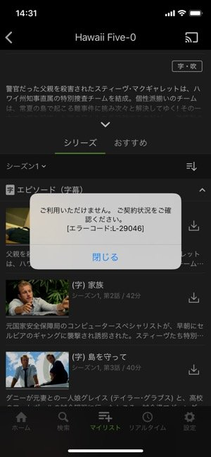 Hulu 無効のアカウント