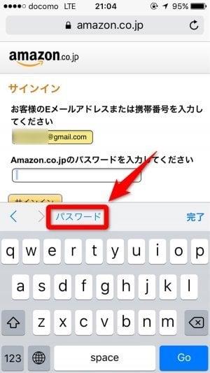 iCloud キーチェーン