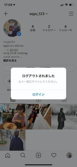 アプリ版インスタを開くとログアウト状態になっている