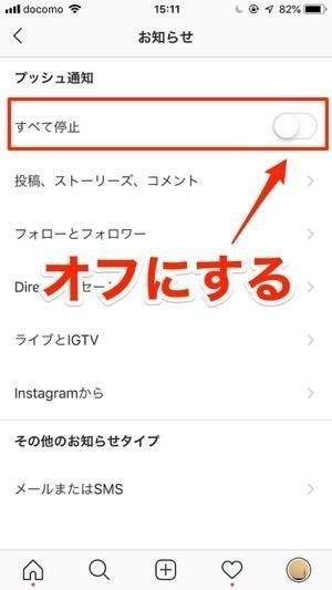 手順02:Instagramアプリの通知設定を確認