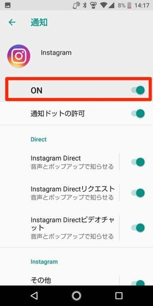 Android端末の通知設定