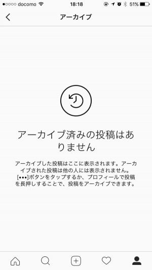 Instagram:アーカイブ