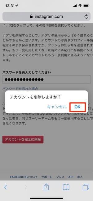 【注意】複数アカウントを完全に削除する方法