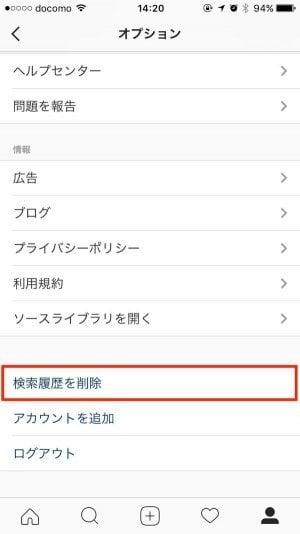 Instagram:検索履歴を削除