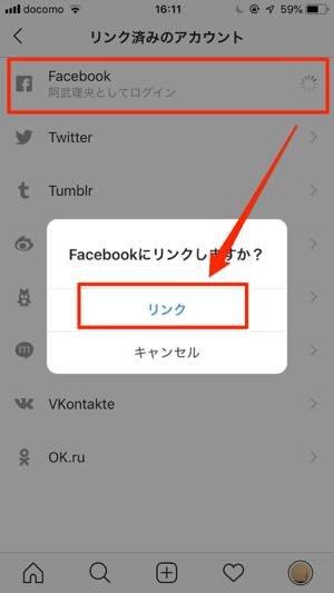インスタグラムとフェイスブックを連携させる