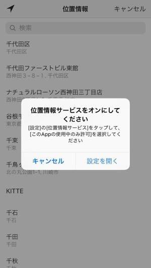 端末・アプリ両方の位置情報サービスがオフになっている