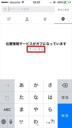インスタグラム 検索