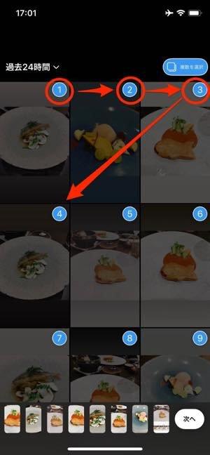ストーリーで複数の写真や動画をシェアする方法